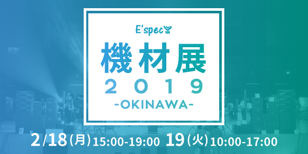 イースペック 機材展2019沖縄