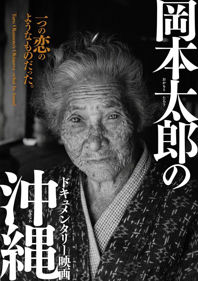 ドキュメンタリー映画『岡本太郎の沖縄』