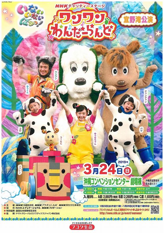 NHKチャリティーステージ「ワンワンわんだーらんど」