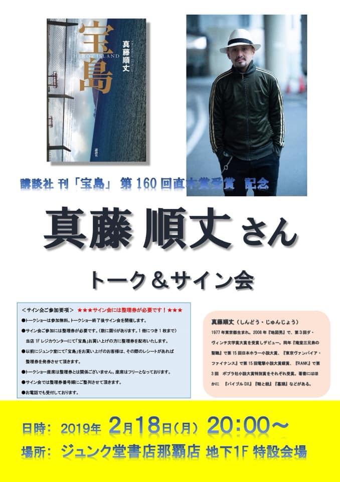 真藤順丈(第160回 直木賞受賞作品『宝島』著者)トーク&サイン会