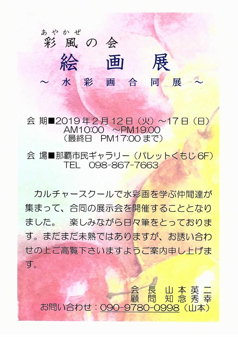 彩風の会 絵画展