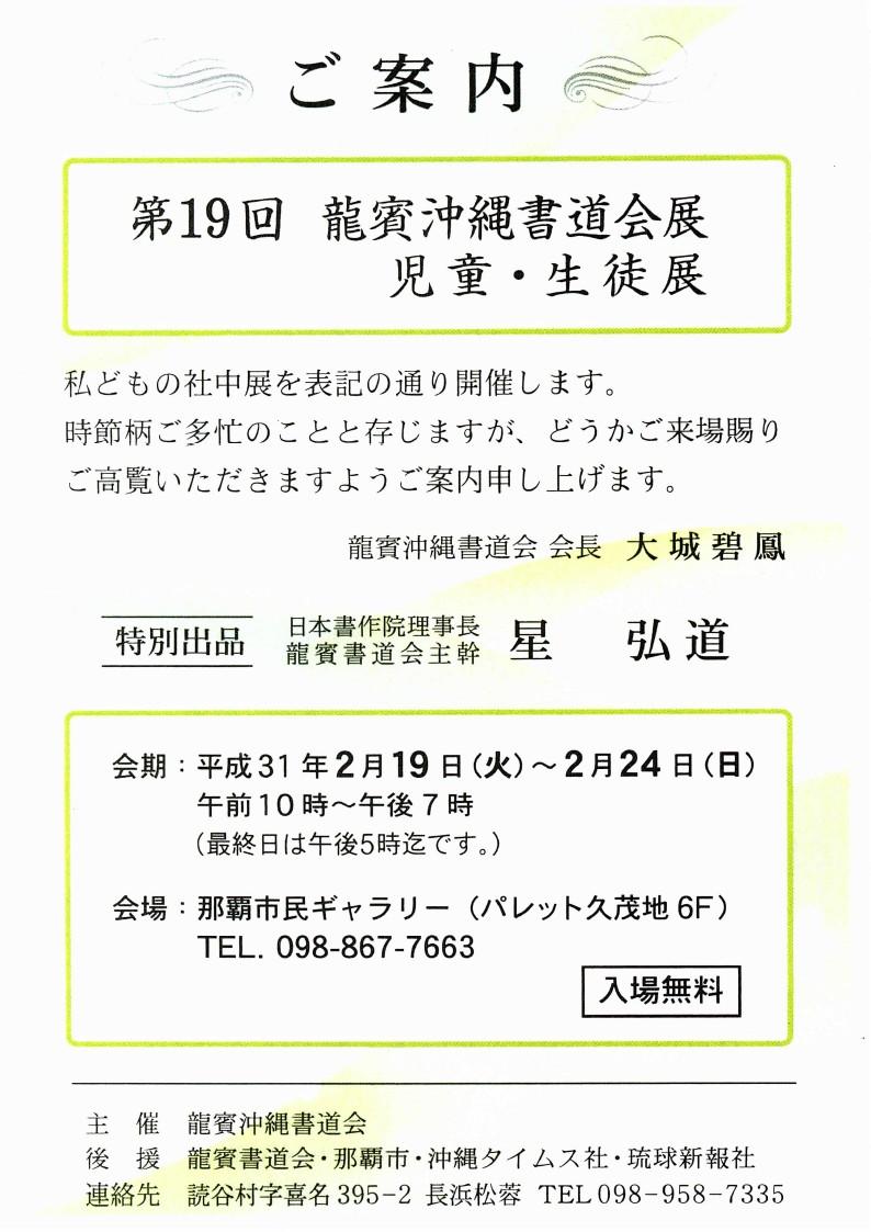 第19回 龍賓沖縄書道会展 児童・生徒展