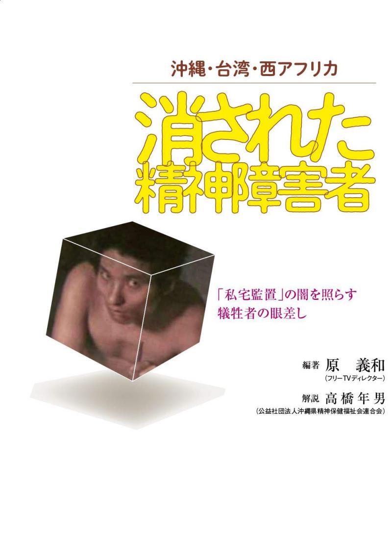 原義和 編著『消された精神障害者』発売記念トークイベント&上映会