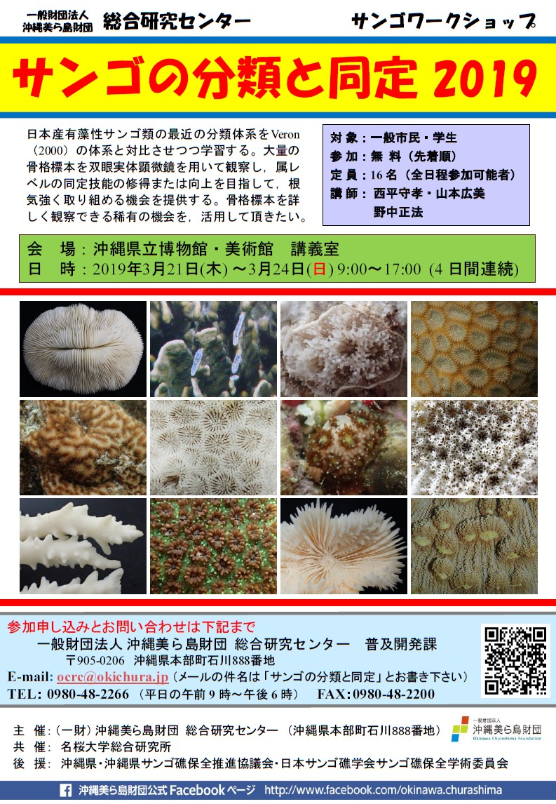 サンゴの分類と同定2019