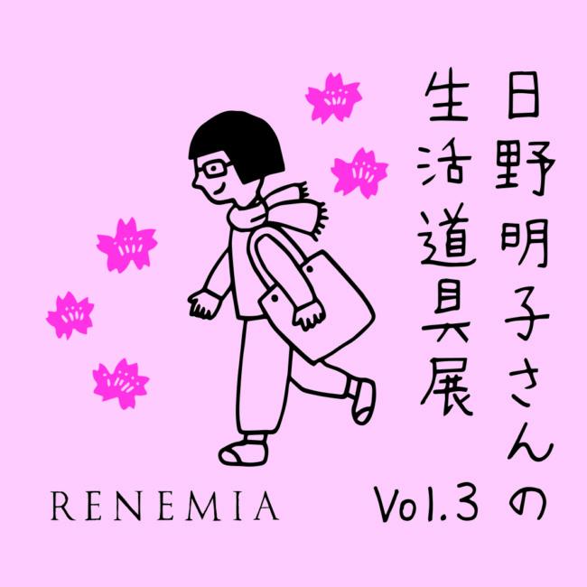 日野明子さんの生活道具展 vol.3