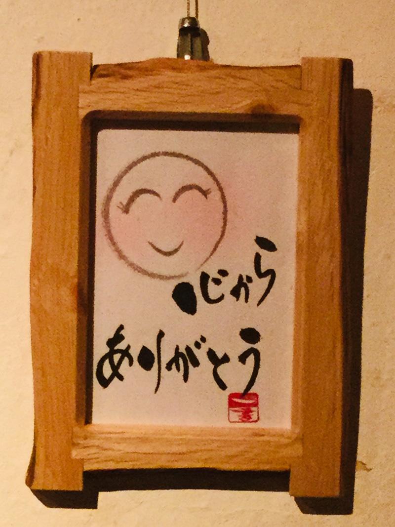 のはら恵子「癒書」作品展