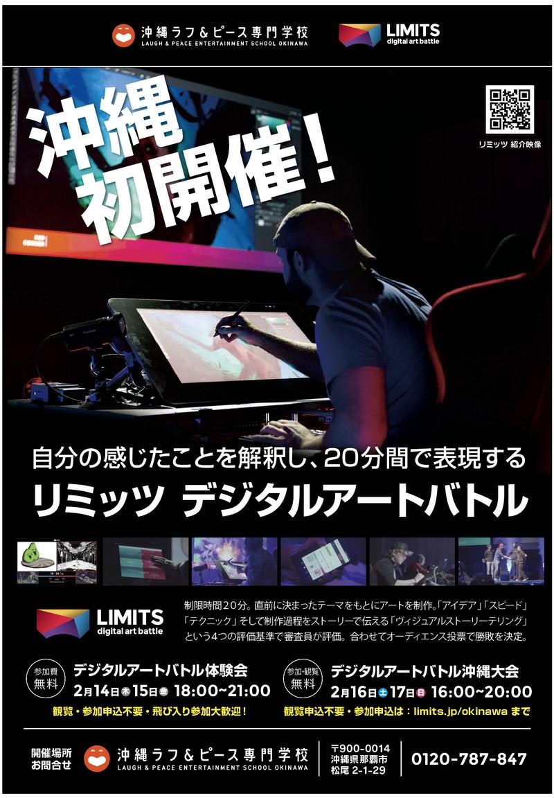 リミッツ デジタルアートバトル沖縄大会