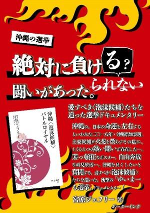 宮原ジェフリー『沖縄<泡沫候補>バトルロイヤル』発売記念トークイベント