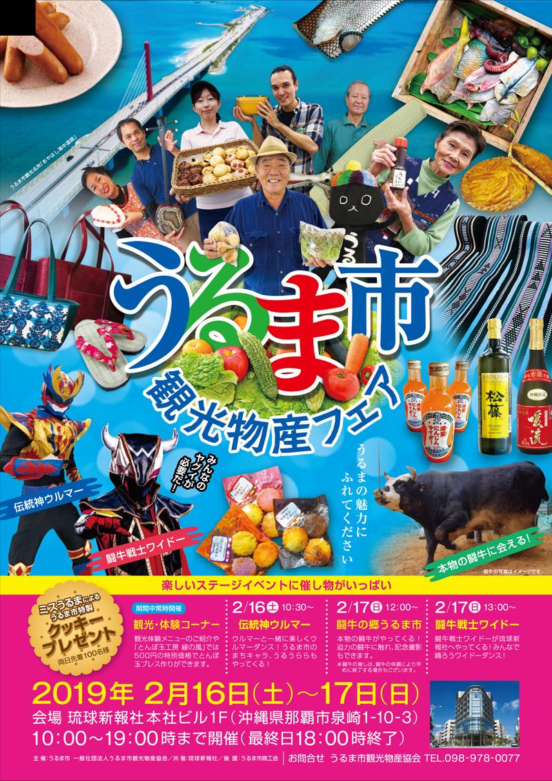 うるま市観光物産フェア