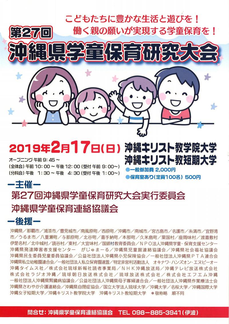 第28回 沖縄県学童保育研究会