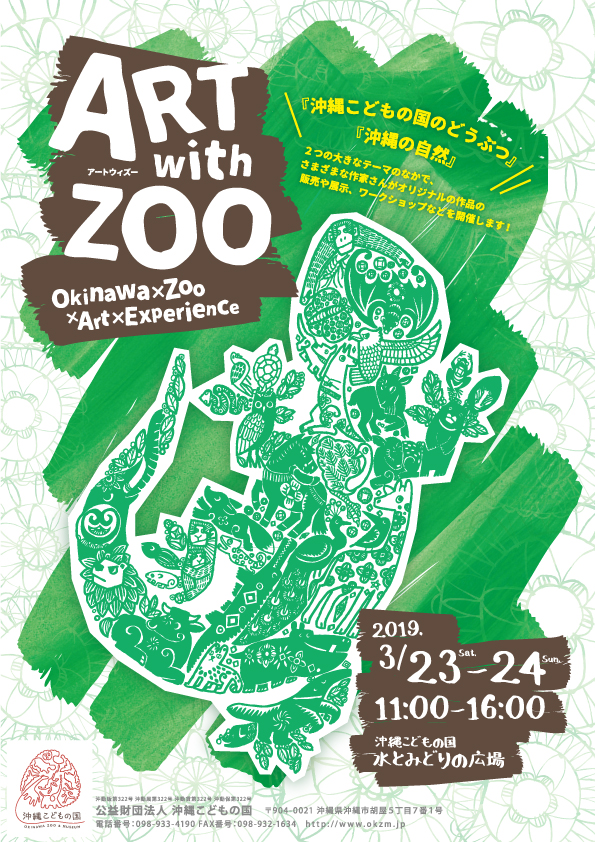 ART with ZOO~okinawa×zoo×art×experience~