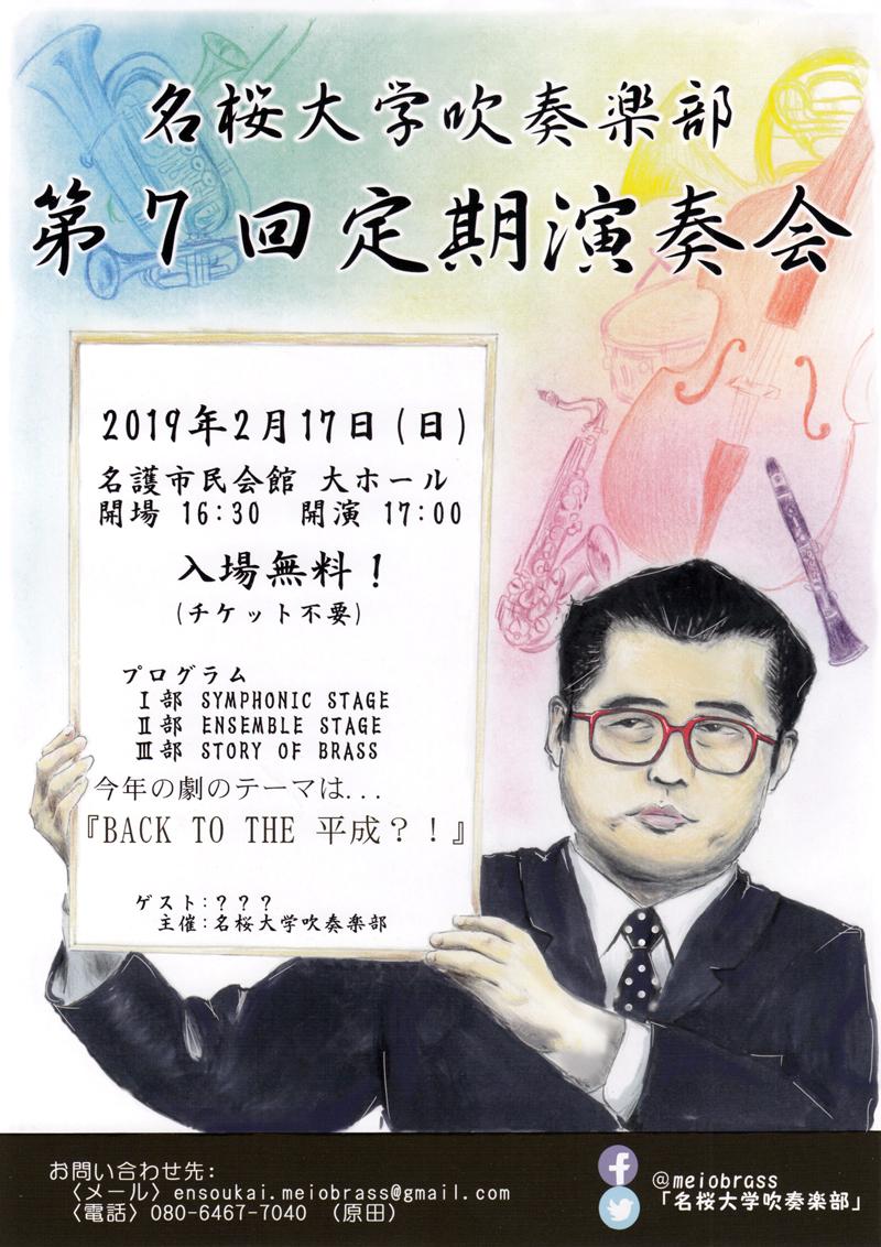名桜大学吹奏楽部 第7回定期演奏会