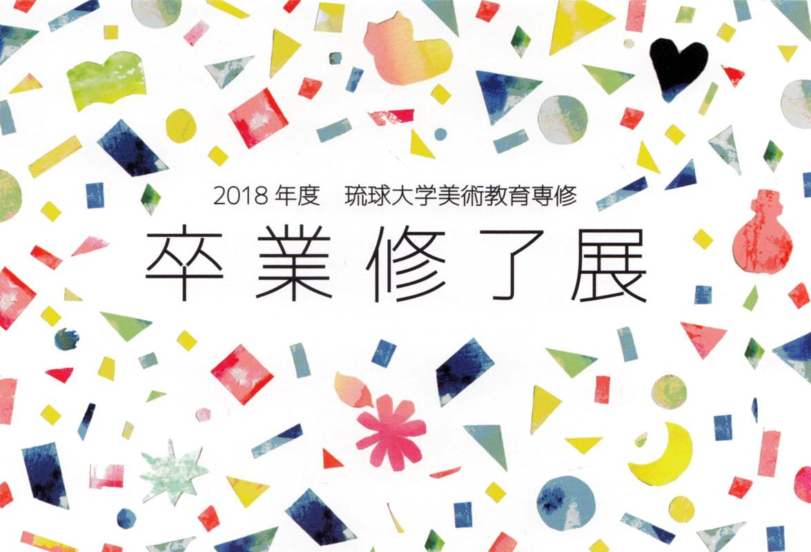 2018年度 琉球大学美術美術教育専修 卒業修了展