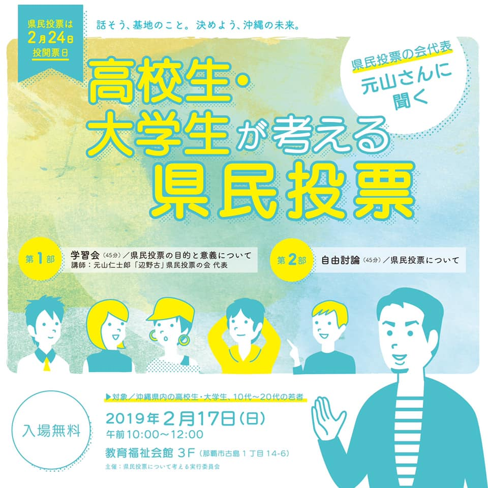高校生・大学生が考える県民投票 県民投票の会代表・元山さんに聞く
