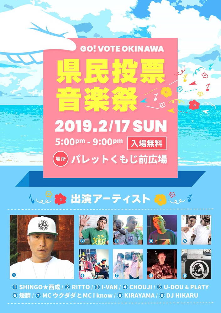 GO! VOTE OKINAWA 県民投票音楽祭