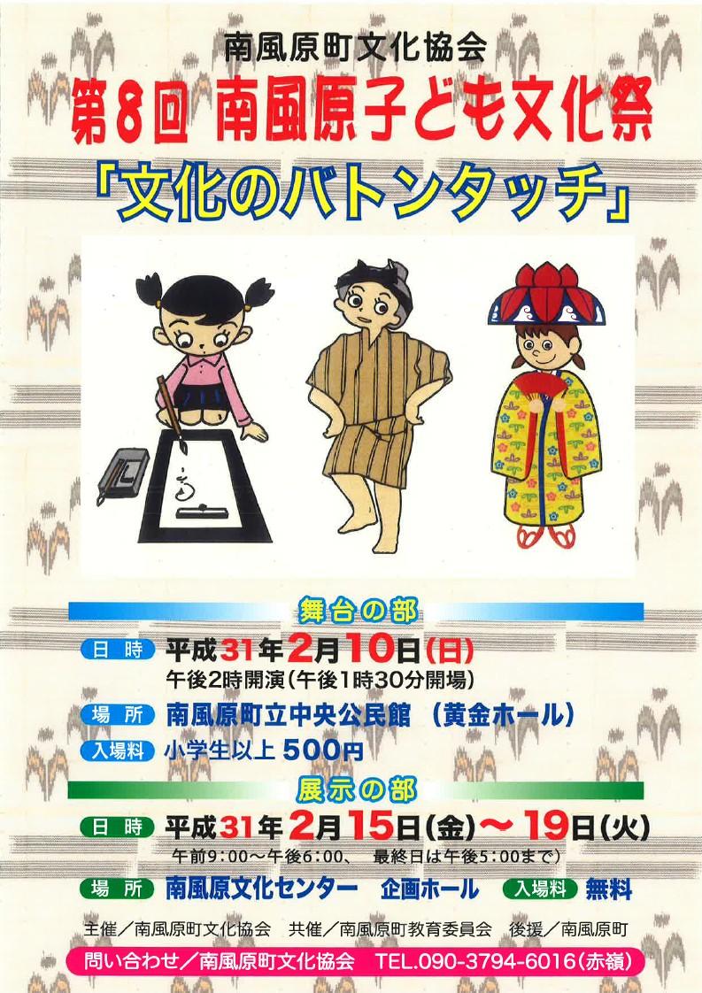 第8回 南風原子ども文化祭 展示の部