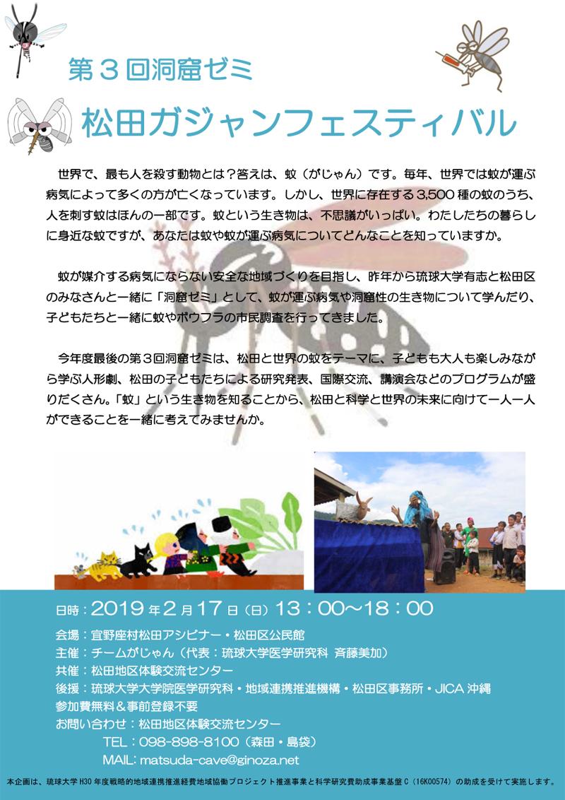 第3回 洞窟ゼミ 松田がじゃんフェスティバル