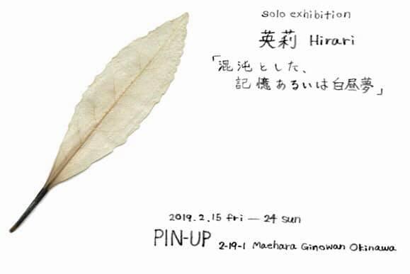 英莉(HIRARI)個展「混沌とした、記憶あるいは白昼夢」