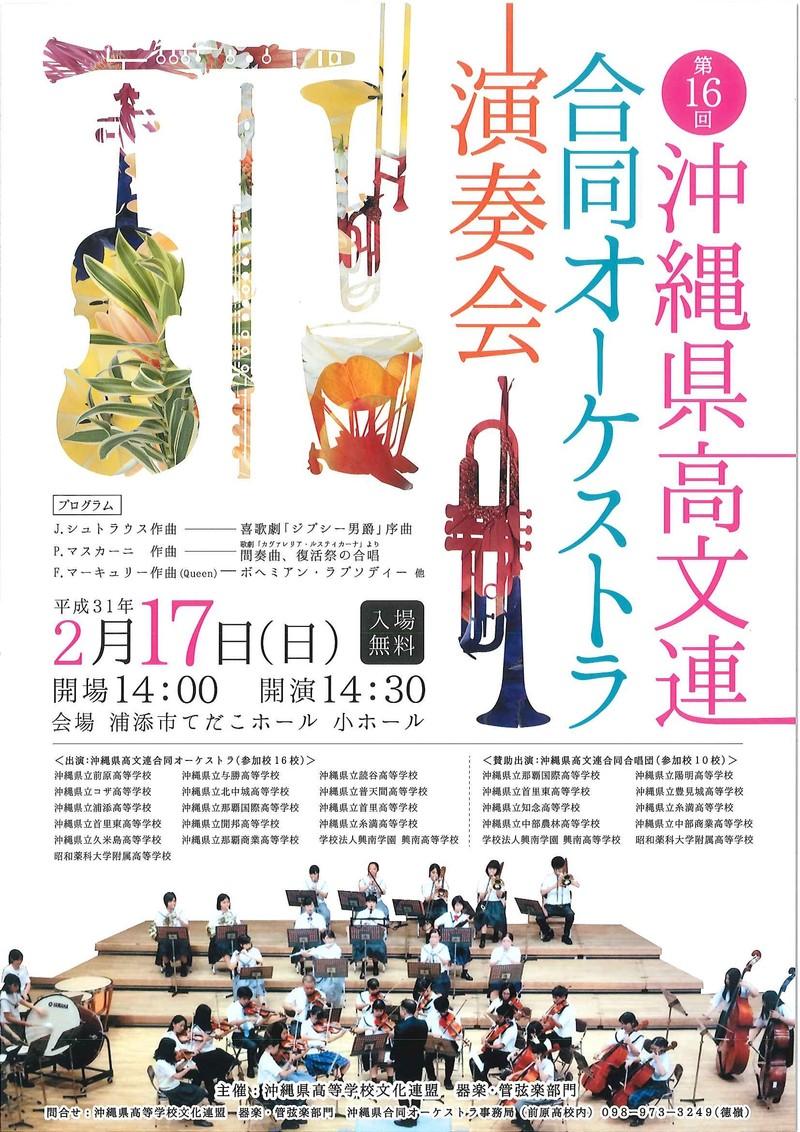 第16回 沖縄県高文連合同オーケストラ演奏会