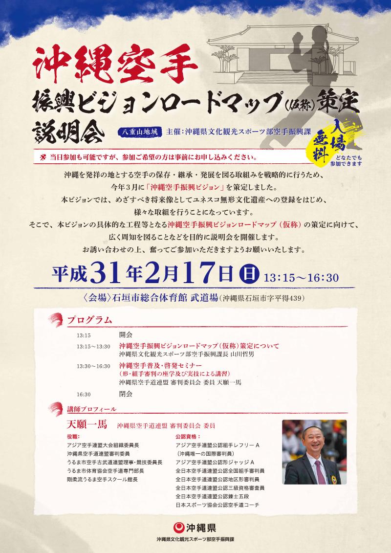 沖縄空手振興ビジョンロードマップ(仮称)策定説明会