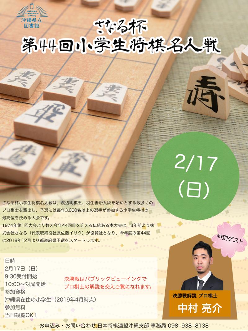 第44回 さなる杯 小学生将棋名人戦沖縄県予選