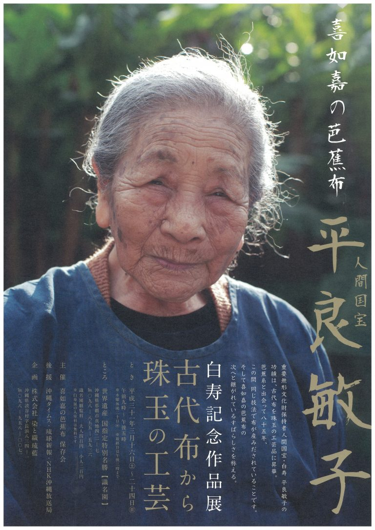 喜如嘉の芭蕉布 平良敏子 白寿記念作品展「古代布から珠玉の工芸」