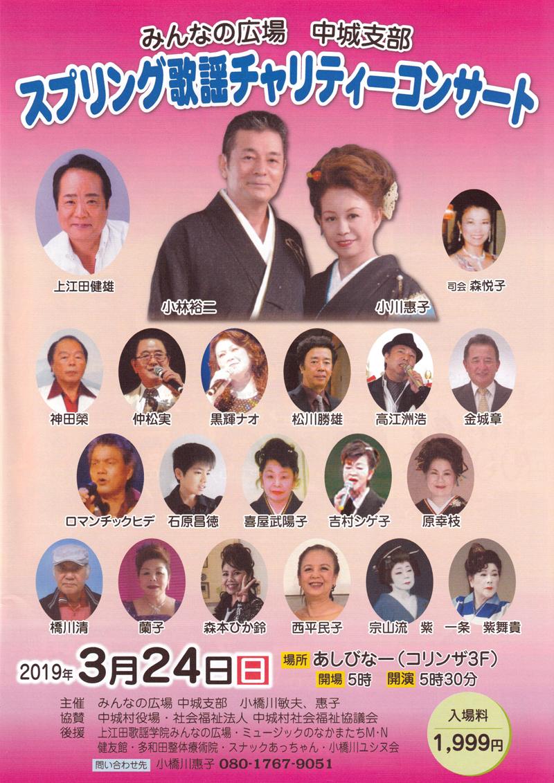 小林裕二&小川恵子スプリング歌謡チャリティーコンサート