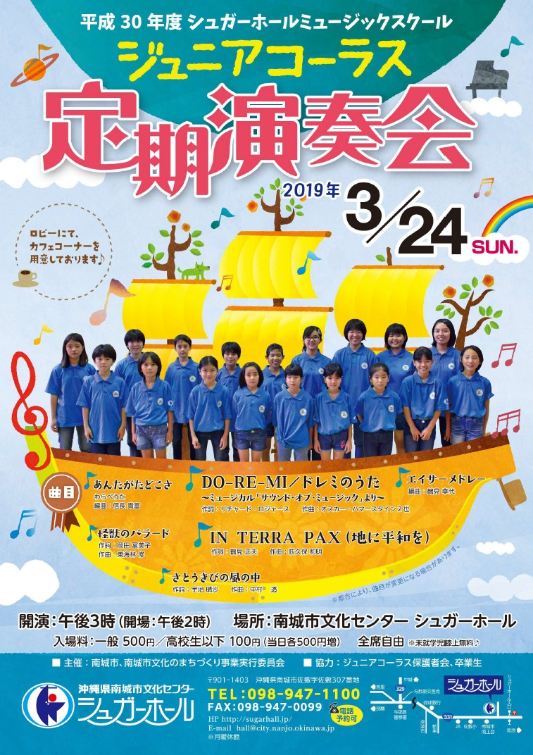 平成30年度 シュガーホールミュージックスクール ジュニアコーラス定期演奏会