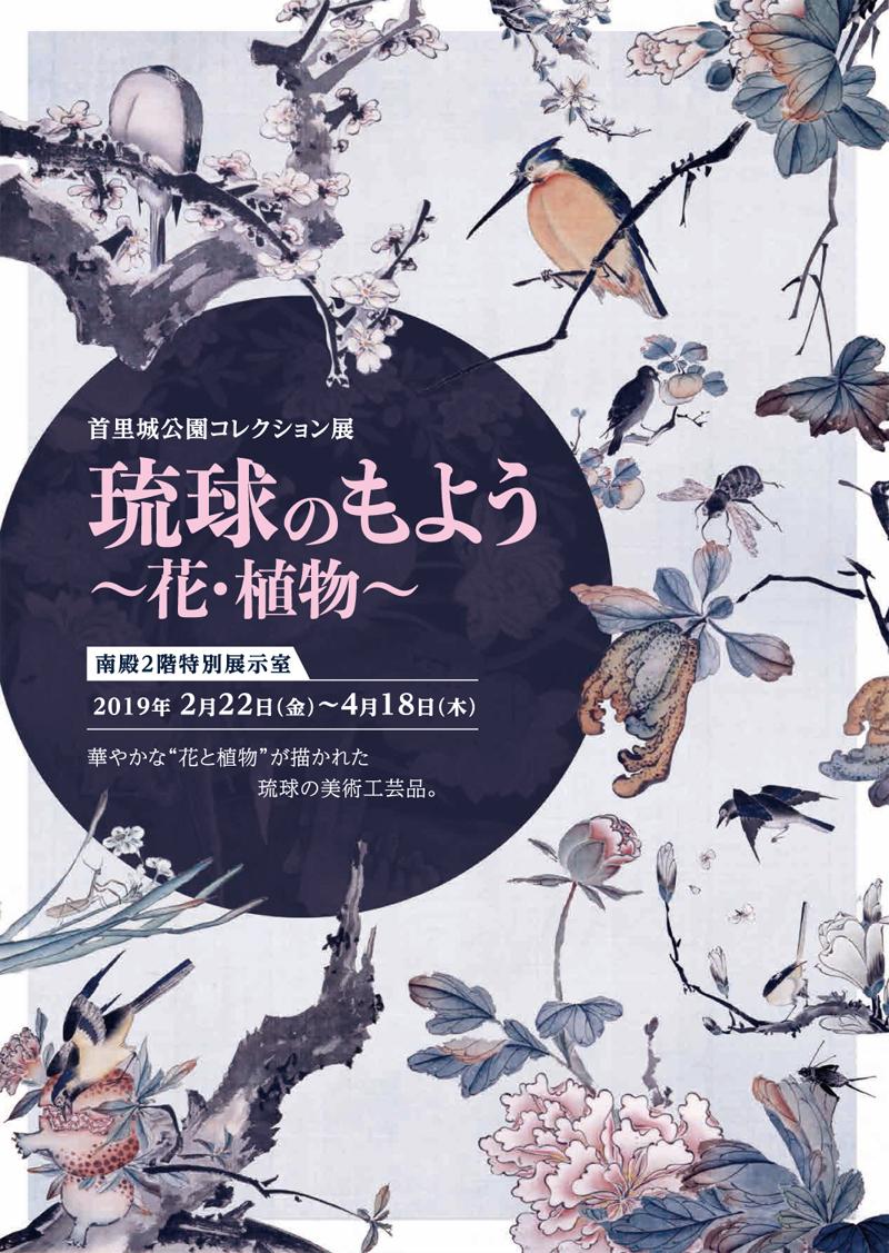 「琉球のもよう〜花・植物〜」