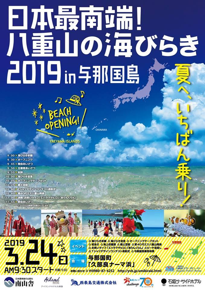 日本最南端!八重山の海びらき2019