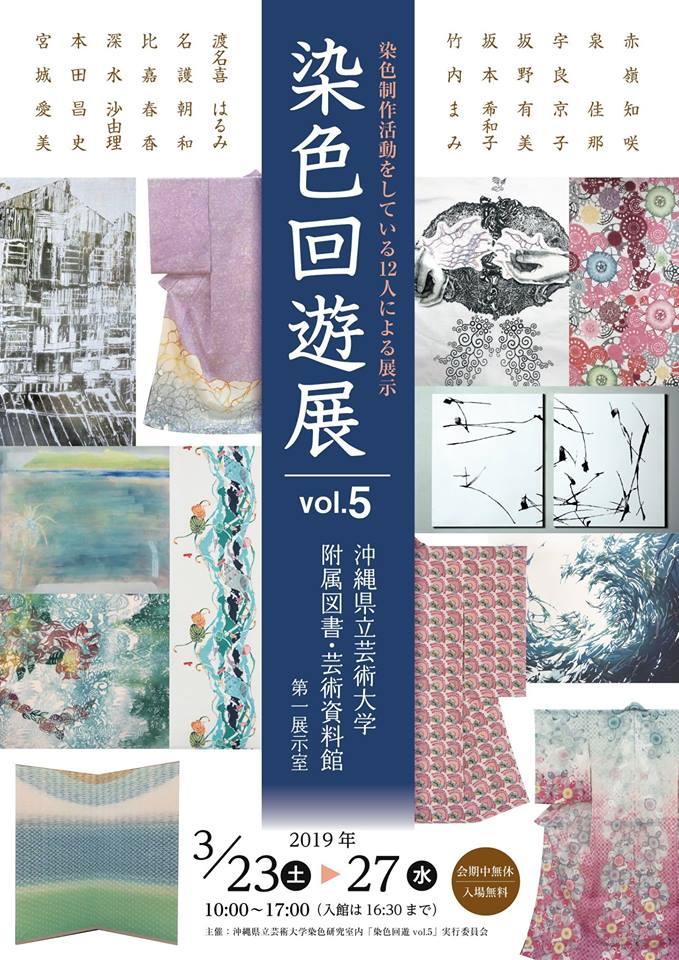染色回遊展 Vol.5
