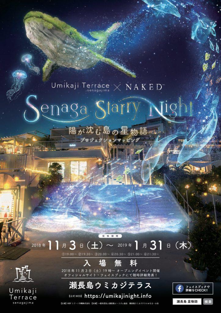 瀬長島ウミカジテラス × NAKED プロジェクションマッピングショー