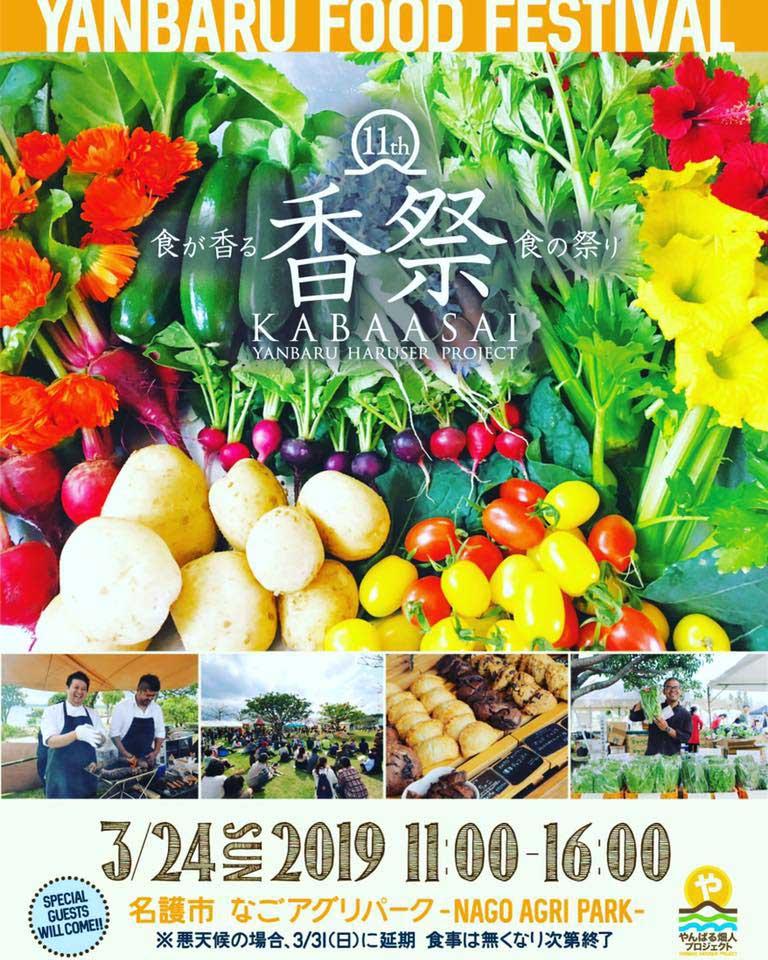 第11回 香祭 KABAASAI- 食が香る食の祭り