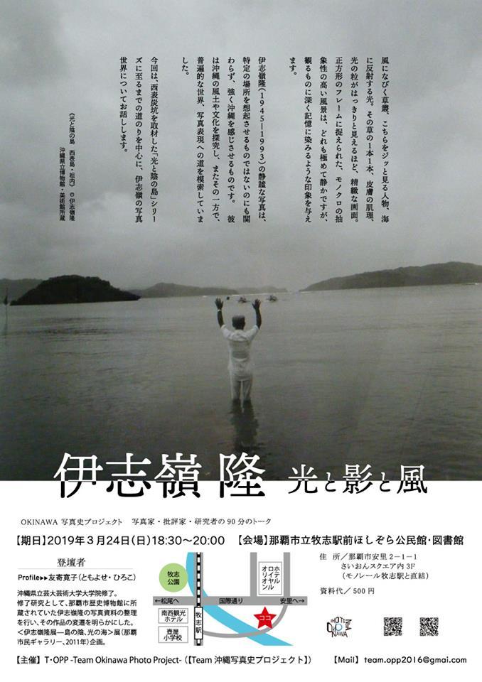 友寄寛子トーク「伊志嶺隆 光と影と風」