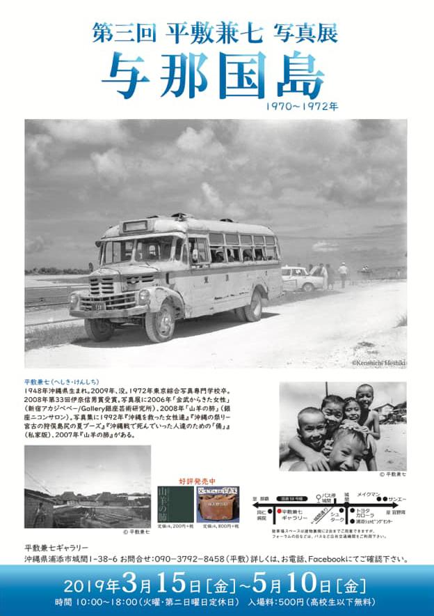 第3回 平敷兼七写真展「与那国 1970〜1972年」