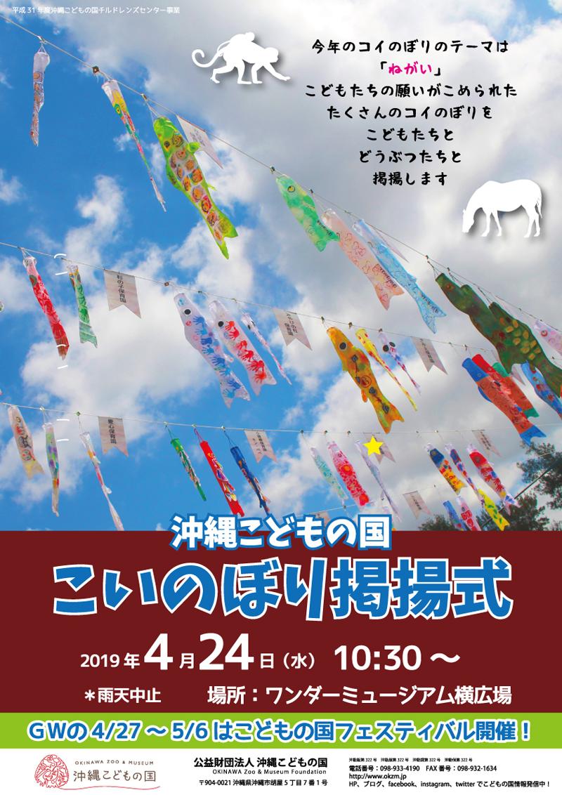 沖縄こどもの国こいのぼり掲揚式