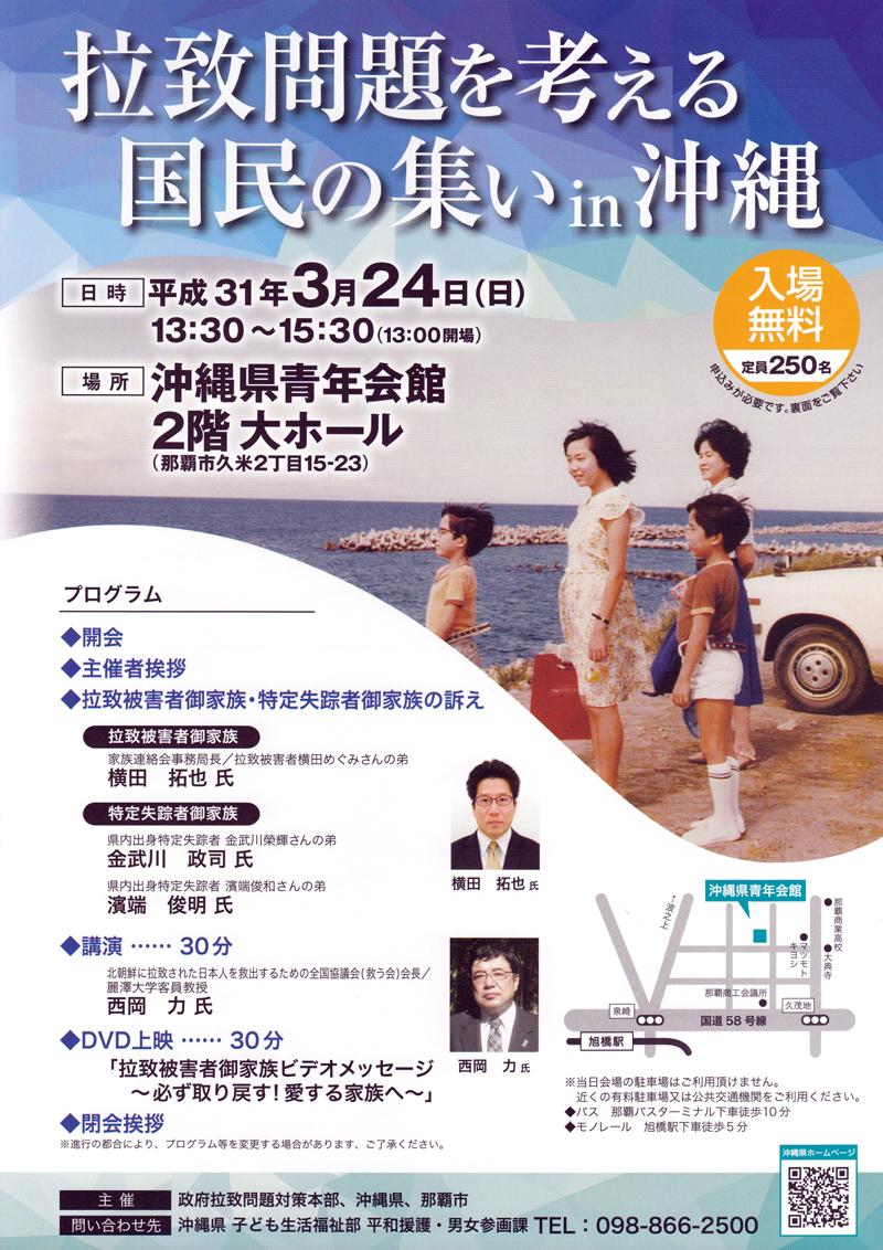 拉致問題を考える国民の集い in 沖縄