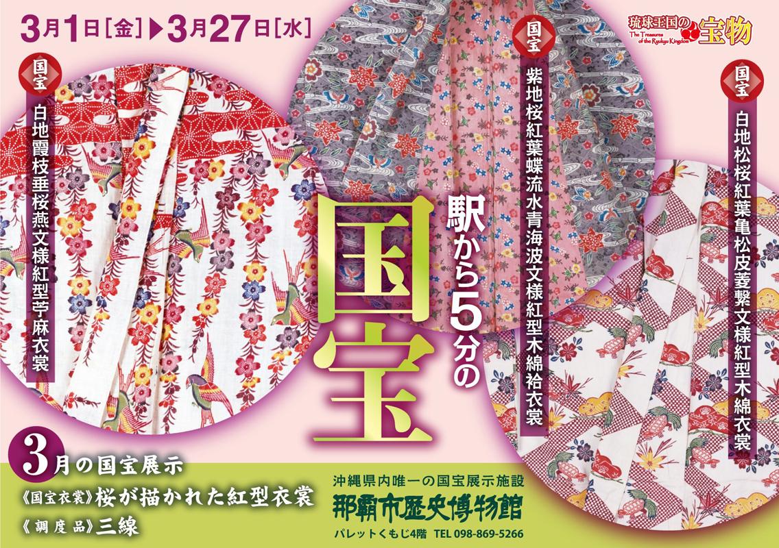 桜が描かれた紅型衣裳