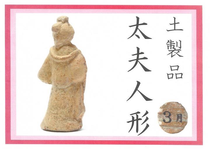 埋文コレクションVol.27「太夫人形(たゆうにんぎょう)」