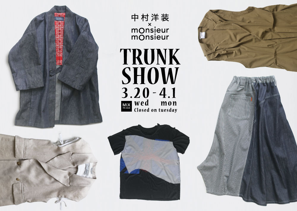 中村洋装×monsieur monsieur TRUNK SHOW