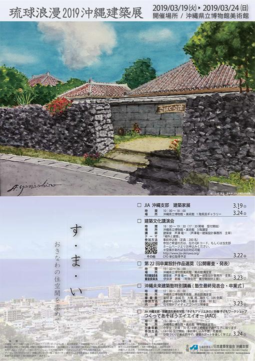 琉球浪漫2019沖縄建築展