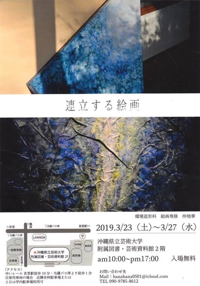 仲地華 個展「連立する絵画」