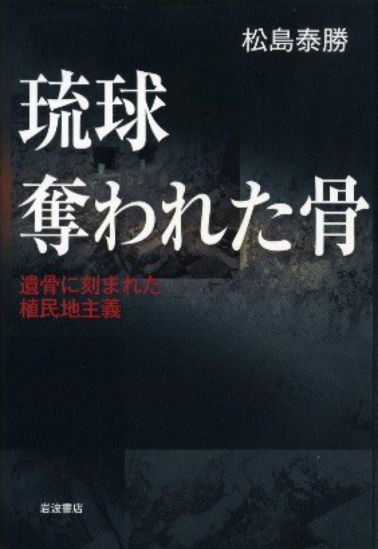 松島泰勝『琉球 奪われた骨 遺骨に刻まれた植民地主義』刊行記念トークイベント