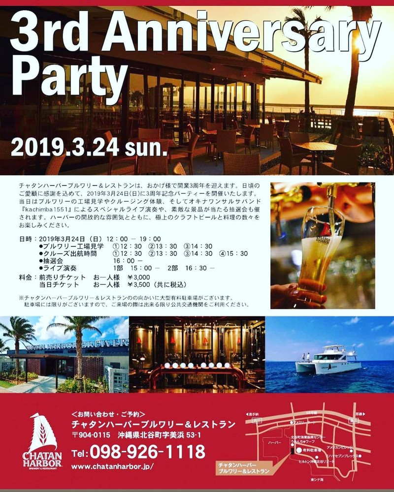CHATAN HARBOR BREWERY 3rd Anniversary Party