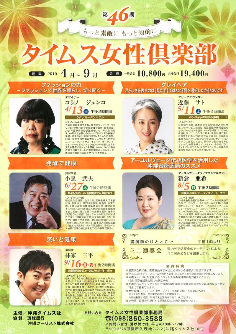 第46期 タイムス女性倶楽部(全5回)