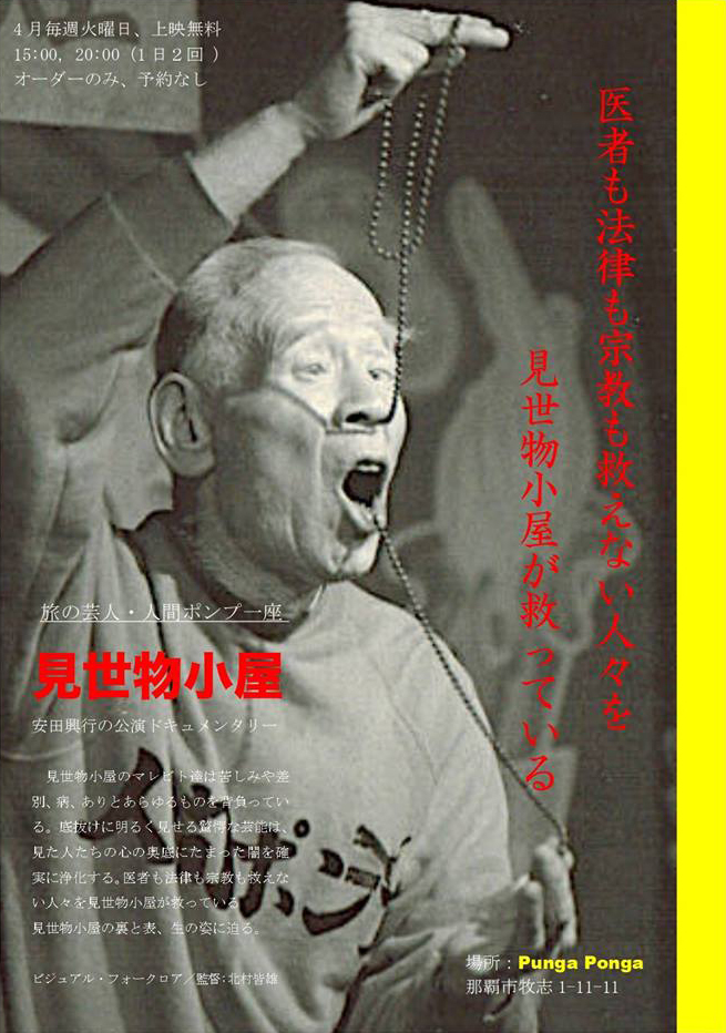 ドキュメンタリー映画『見世物小屋 旅の芸人・人間ポンプ一座』安田興業の公演ドキュメンタリー