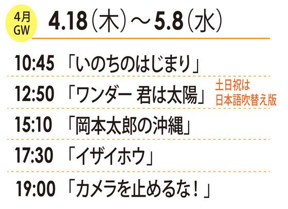 シアタードーナツ・オキナワ 4月後半〜GW
