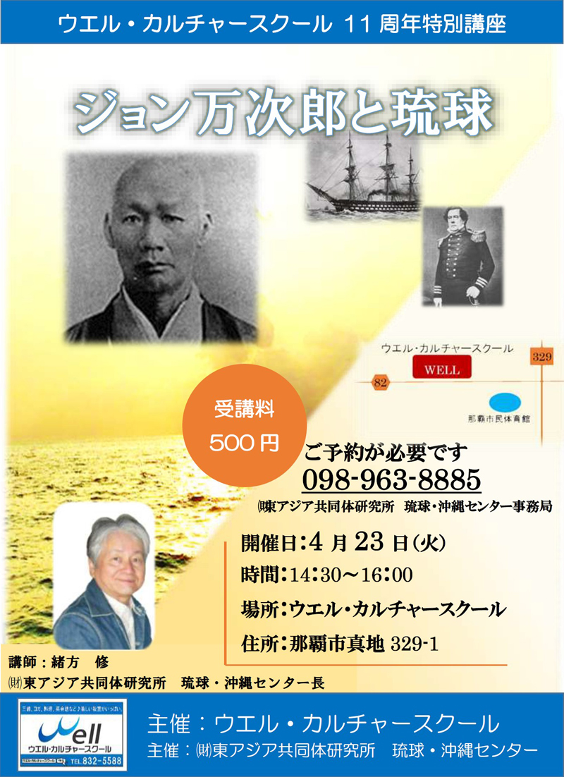 「ジョン万次郎と琉球」ウエル・カルチャースクール 11周年記念特別講座
