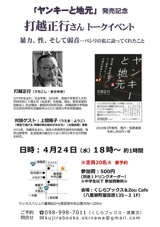 打越正行『ヤンキーと地元』発売記念トークイベント