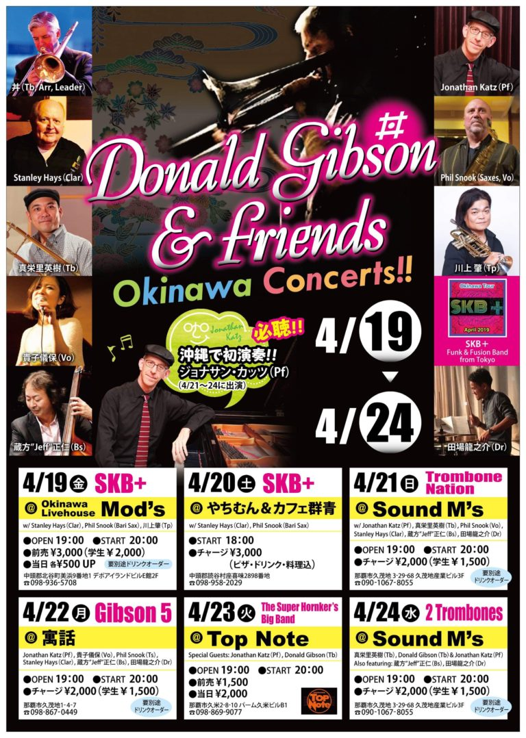 The Super Honker's Big Band with Donald Gibson(tb)& Jonathan Katz(p)